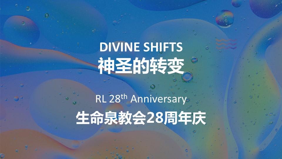 神圣的转变(生命泉28周年庆)